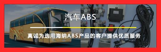 汽车ABS