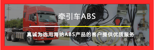 牵引车ABS