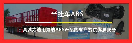 半亚博体育app官方下载苹果版ABS