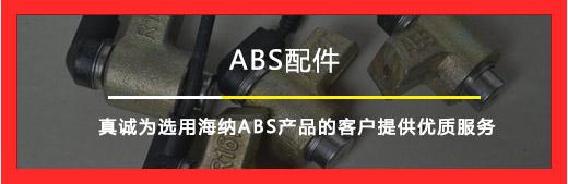 ABS配件
