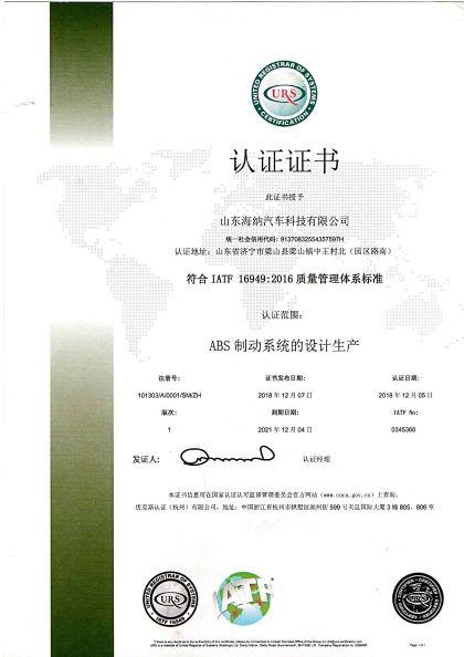 16949+中文版-site.jpg