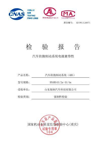 2019年亚博体育app官方下载苹果版ABS检验报告